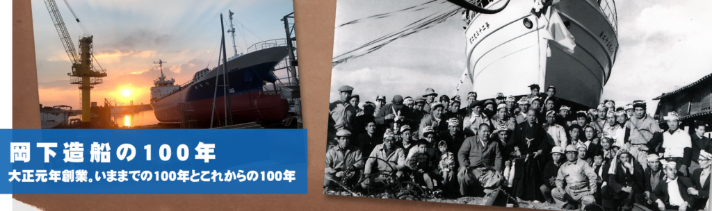 岡下造船の100年