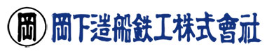 岡下造船鉄工 株式会社 鹿児島県いちき串木野市 造船業