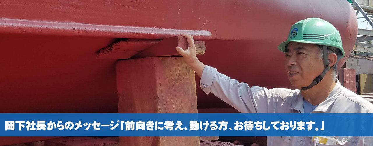 社員川畑さんメッセージ「私もまだまだ若いです。一緒に頑張りましょう」